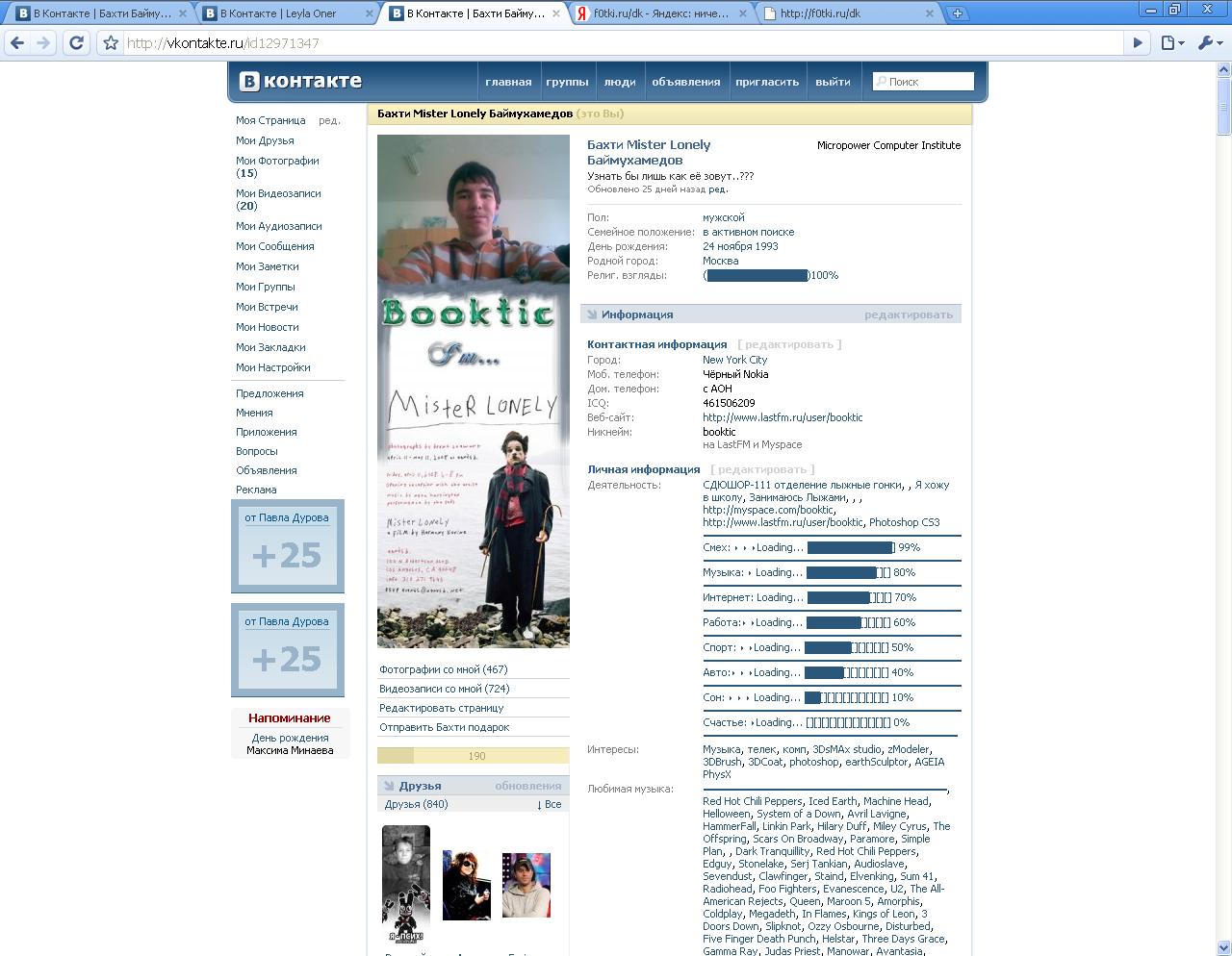 ВКонтакте - голоса от Павла Дурова - 1 Июня 2009 - Персональный сайт